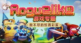 Roguelike游戏专题