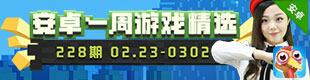 03.02一周精选
