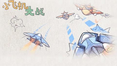 小飞机大战(新春版)