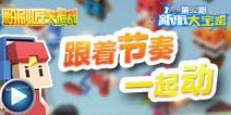 新游大宝鉴第92期:《粉刷匠大作战》