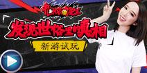 新游试玩第123期 中国惊奇先生手游
