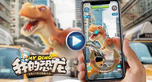 我的恐龙宣传视频