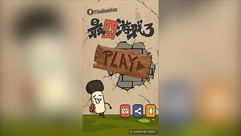 最囧游戏3