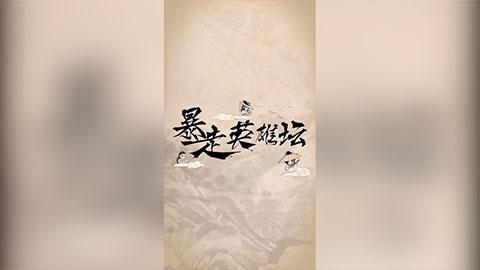 暴走英雄坛(新春版)