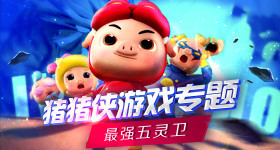猪猪侠游戏专题