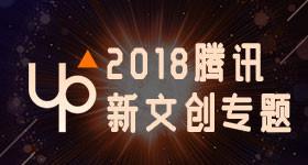 UP2018腾讯新文创专题