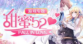 甜蜜520游戏专题