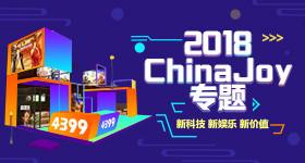 2018ChinaJoy专题
