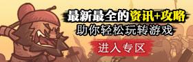 小小军团:合战三国攻略