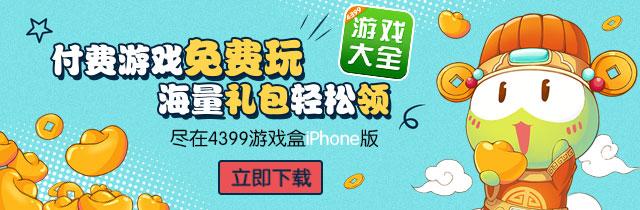 4399游戏盒iPhone版