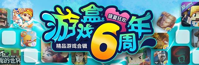 游戏盒六周年精品游戏合辑