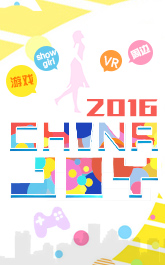 2016ChinaJoy专题报
