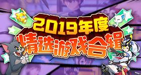 2019年度精选游戏合辑