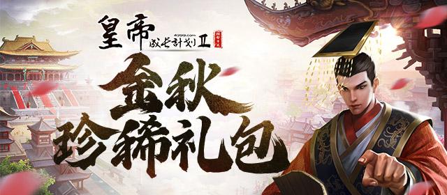 《皇帝成长计划2》金秋礼包