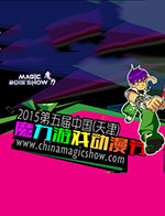 第五届中国(天津)魔力游戏动漫节