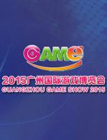 广州国际游戏博览会