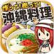 冲绳料理达人汉化版