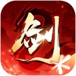 剑侠情缘2:剑歌行攻略