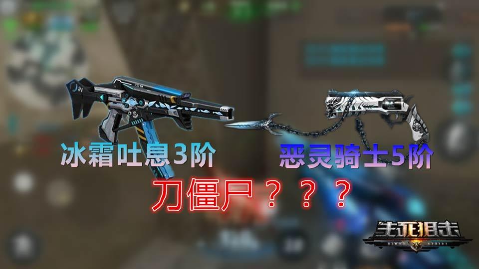 究竟是什么武器组合打到僵尸毫无游戏体验