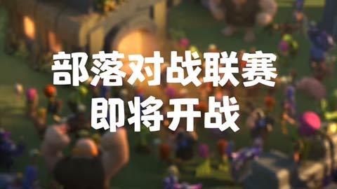 【更新预告】部落对战联赛
