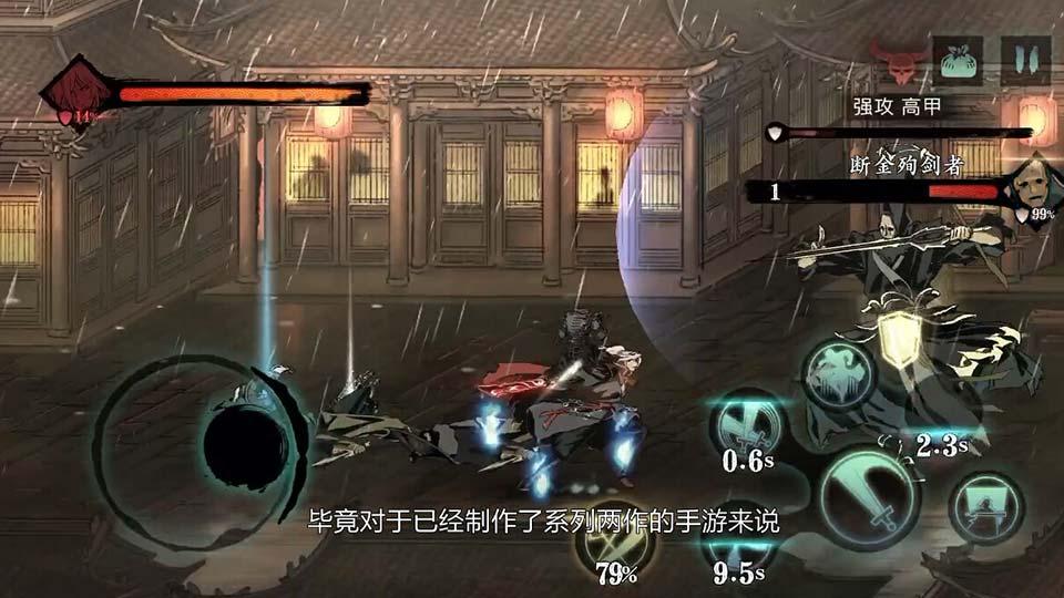 影之刃3试玩评测 经典续作融入现代元素