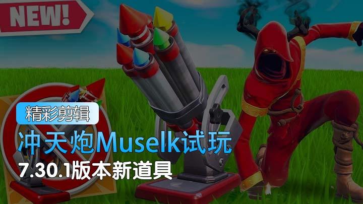 冲天炮Muselk试玩