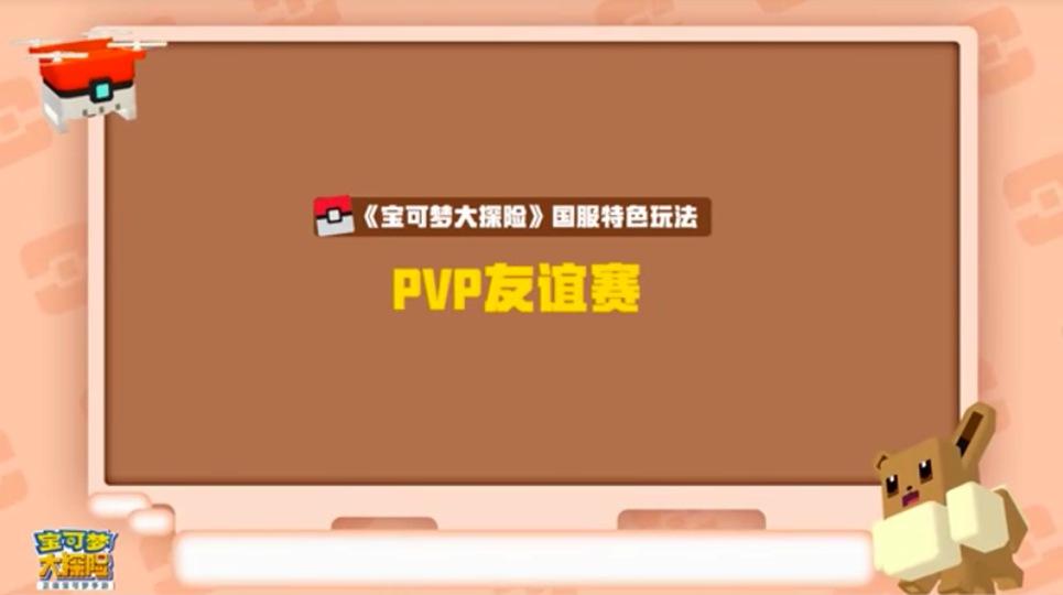 2.12宝可梦大探险国服pvp友谊赛系统详解