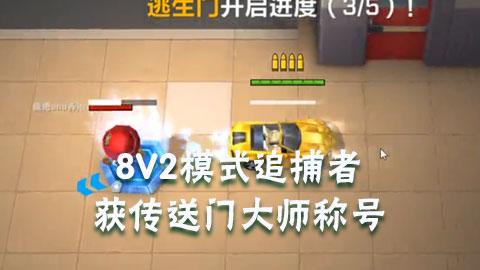 8V2追捕者获传送门大师称号