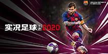 梅西代言,《实况足球手游-2020》全平台公测!