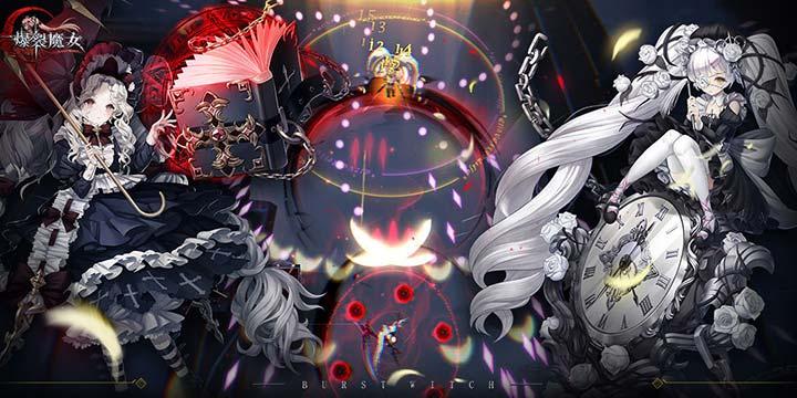 《爆裂魔女》1月6日开测!魔女主题哥特风STG弹幕射击游戏