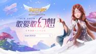 自由幻想手游宣传视频