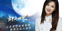 《剑侠世界2》今日开放测试 美女主播小苍邀你驰骋江湖