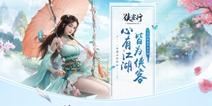 金庸正版授权《侠客行》国风轻功手游 1月17日首发!
