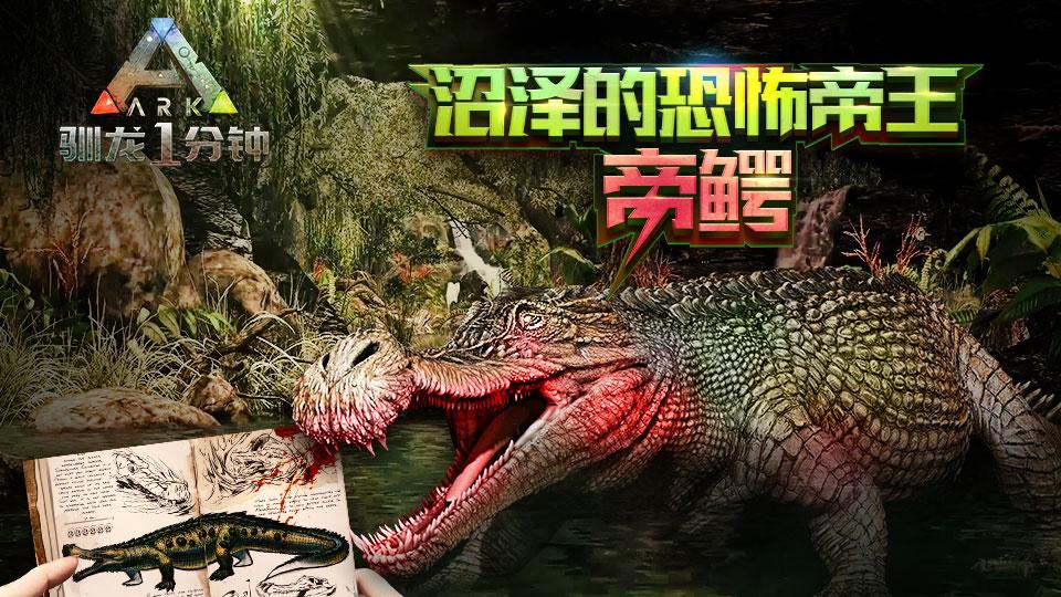 沼泽帝王—帝鳄 【驯龙一分钟】34