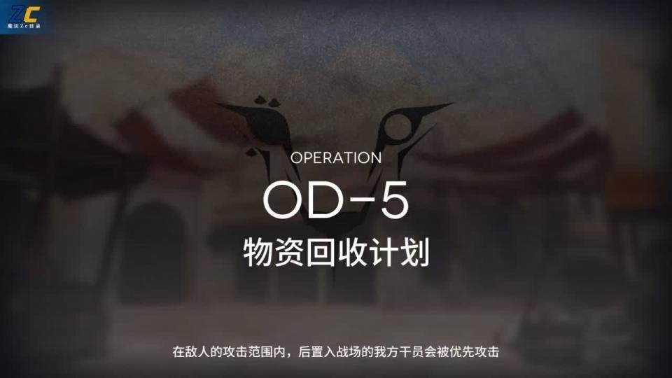 明日方舟【OD-5】