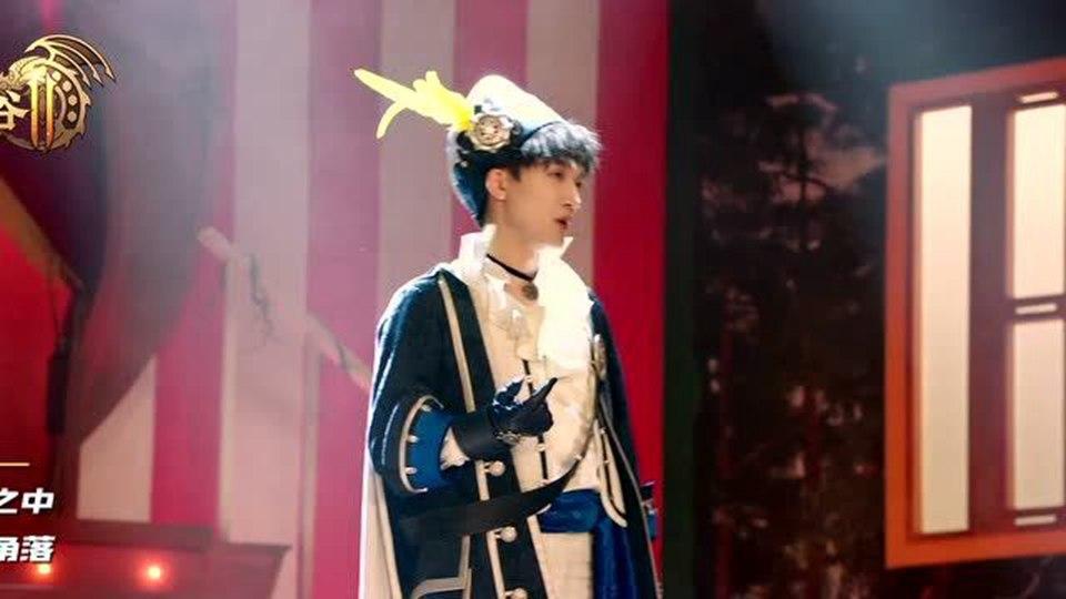 代言人周深演绎【龙之谷2】主题曲《卡布叻船长》舞台剧MV