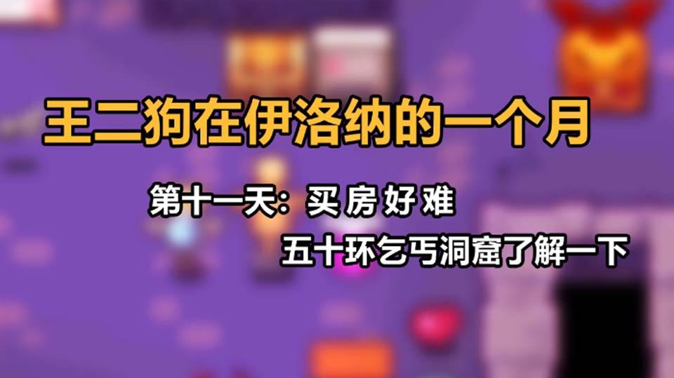 【鬼畜小剧场】第10期:买房被坑!社会终于对我王二狗下狠手