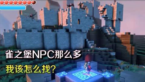 传送门骑士雀之堡NPC及任务攻略