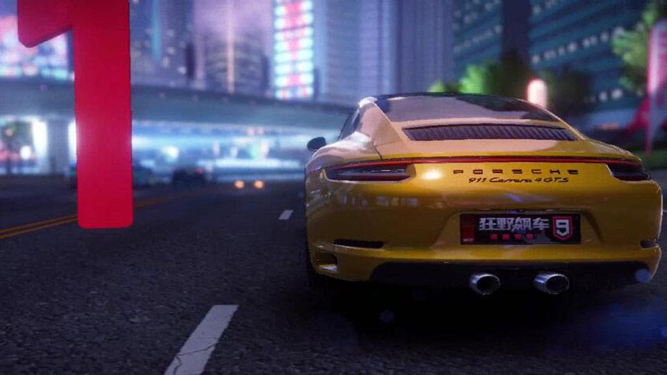 狂野飙车9C级赛车保时捷911夜跑