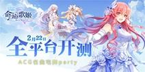 ACG名曲宅舞party 《命运歌姬》2月22日全平台开测
