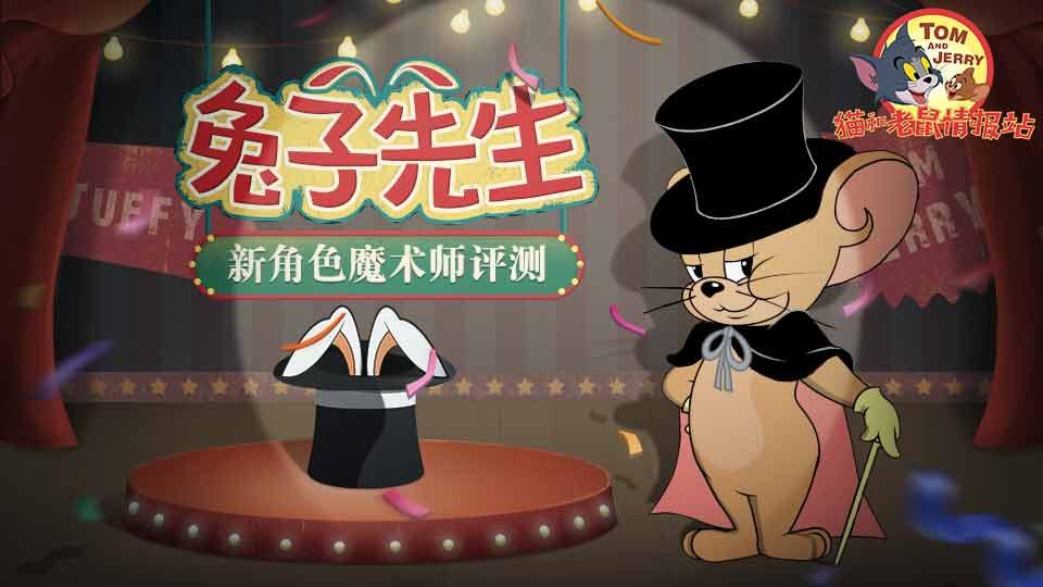 兔子先生 新角色魔术师测评-猫和老鼠情报站11