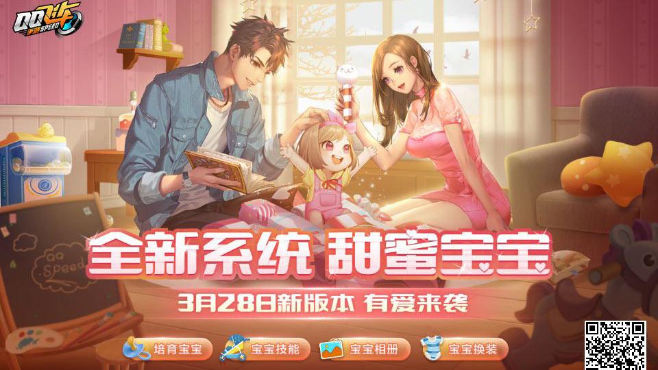 QQ飞车手游甜蜜宝宝系统玩法讲解