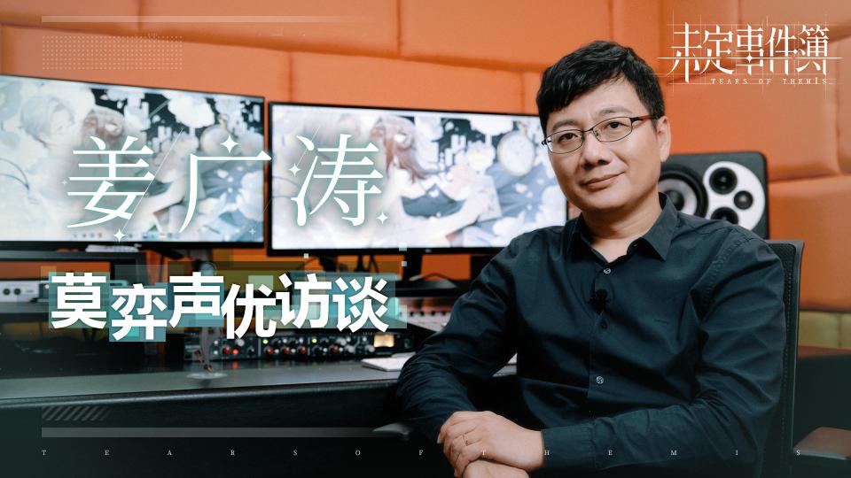 《未定事件簿》声优访谈-姜广涛篇:莫弈有自己的锋芒