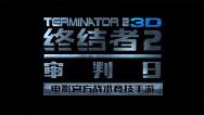 终结者2:审判日宣传视频