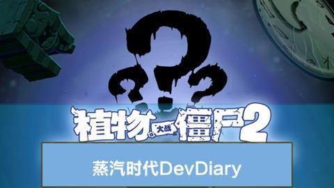 植物大战僵尸2蒸汽时代Dev Diary时代旅行日志首发