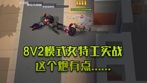 8V2模式女特工实战 这几炮有点......