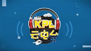 KPL云电台—诺言化身精致boy 出门必喷香水 粉丝合唱环节爆笑