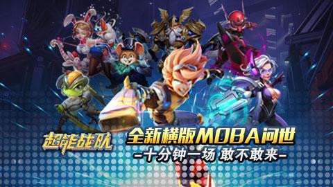 横版MOBA《超能战队》上线