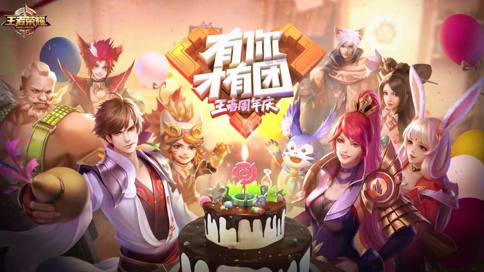 王者荣耀周年庆视频 三周年登入界面