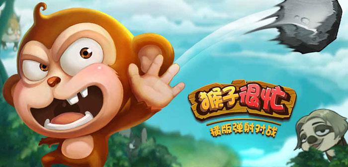 猴子很忙攻略大全 猴子很忙高分攻略汇总